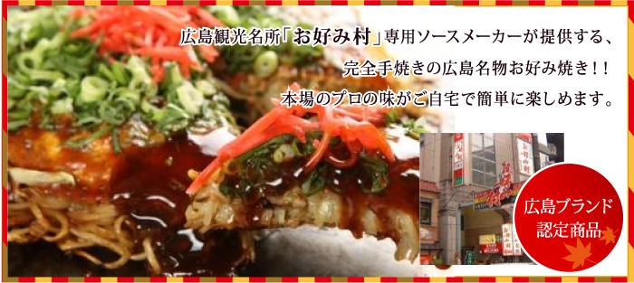 広島観光名所「お好み村」専用ソースメーカーが提供する、完全手焼きの広島名物お好み焼き!!本場のプロの味がご自宅で簡単に楽しめます。
