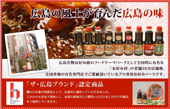 広島の風土が育んだ広島の味