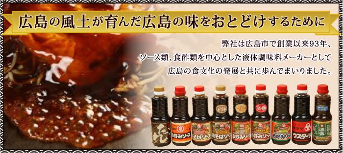 広島の風土が育んだ広島の味をおとどけするために