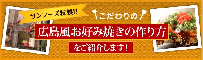 サンフーズ特製!! こだわりの広島風お好み焼きの作り方をご紹介します!