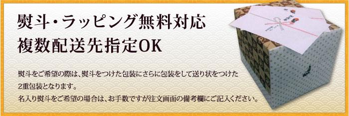 ■のし・ラッピング無料対応■複  数配送先指定OK
