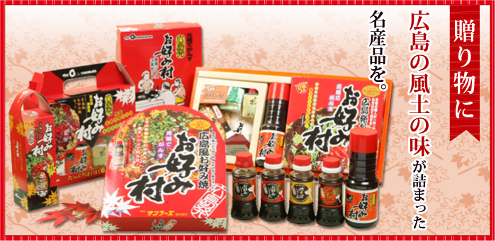 贈り物に広島の風土の味が詰まった  名産品を。